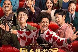 最新影片【唐人街探案3】--在线播放!!!
