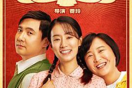 最新影片【你好,李焕英】–在线播放!!!