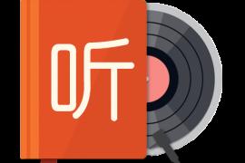 我的听书(*VIP*)v2.2.4免vip专业版★喜马拉雅电台/全部免费听★