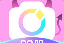 美颜相机(*VIP*)v10.1.40脱壳/直装/去广告/会员/国内版