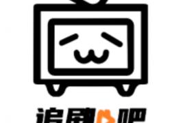 追剧吧(*VIP*)v1.6.3脱壳/去广告/去推荐/清爽/会员版