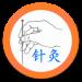 中医针灸(*VIP*)v3.12.5去广告更新版【中医针灸学习软件】