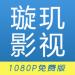 璇玑影视(*VIP*)v1.6.3 去广告★纯净★高级版