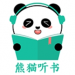 熊猫听书TV(*VIP*)v1.3.1高级版/无病毒/无插件/无暗扣