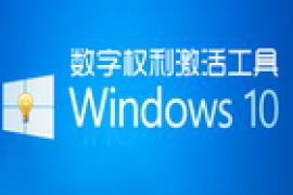 Win10数字激活神器HWIDGen v9.32 汉化版