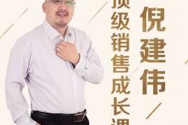 倪建伟:顶级销售成长课