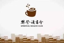 5G樊登读书会会员专享资源打包