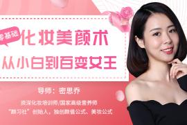 零基础化妆美颜术,从小白到百变女王_形象改造提升魅力教程