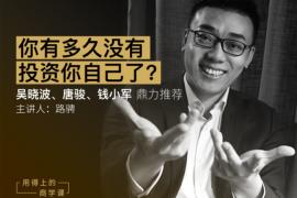 老路说CEO,历任京东集团副总裁-《用得上的商学课》