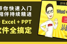秋叶Word+Excel+PPT三合一_office 全套学习视频[400节]_附课程模板素材