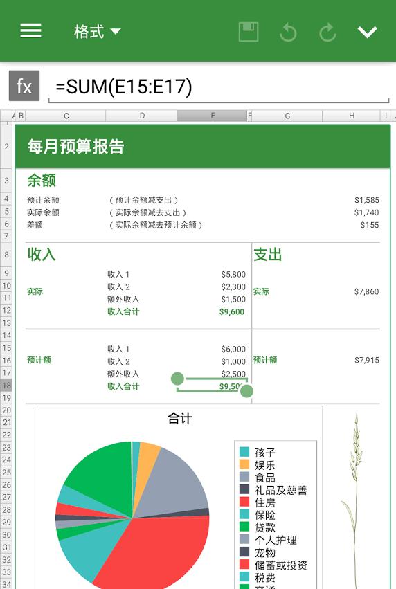 OfficeSuite 9(*PRO*)直装/破解/Mod版