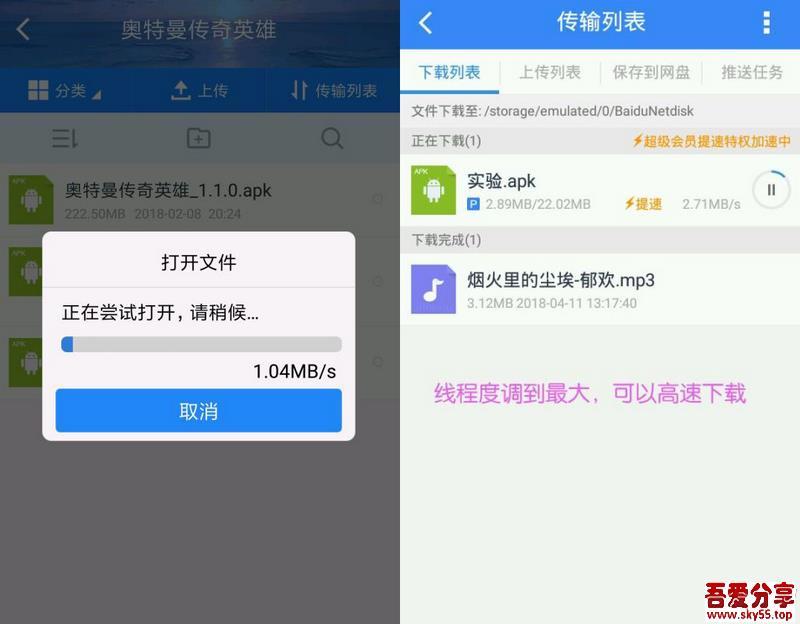 Android版百度网盘 破解SVIP魔改版