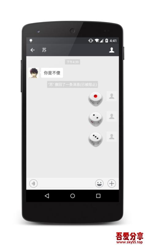 微信助手(*New*)清爽版 ★各种功能/相当好用★