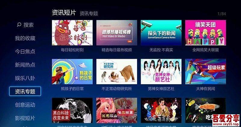 电视猫(*VIP*)清爽版 + VIP/破解/修改版