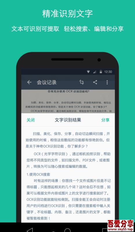 扫描全能王(*Mod*)直装/破解/中文版