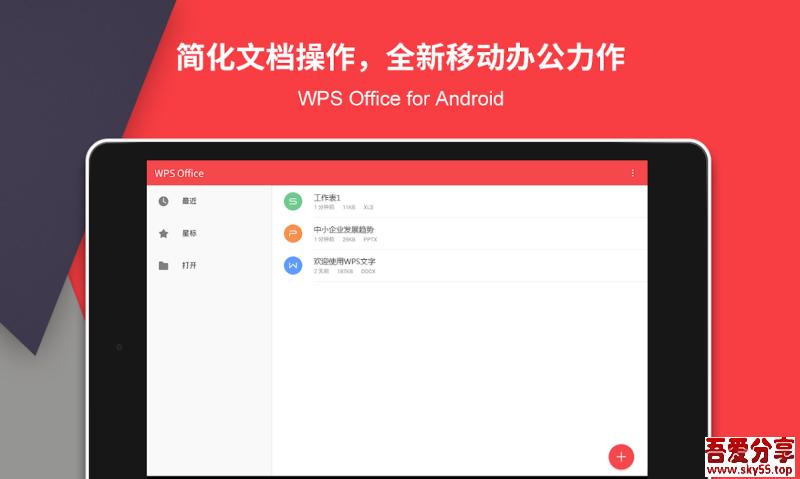 WPS Office(*Mod*)去广告/破签名/清爽版