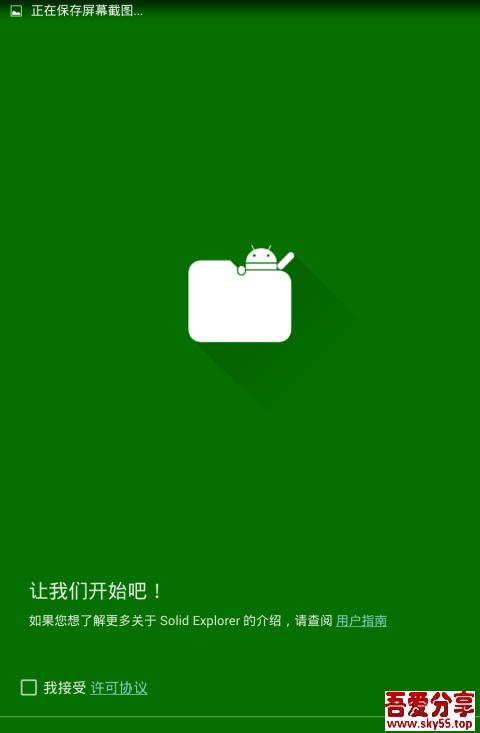 S.E文件管理器(*PRO*)直装/破解/正式版
