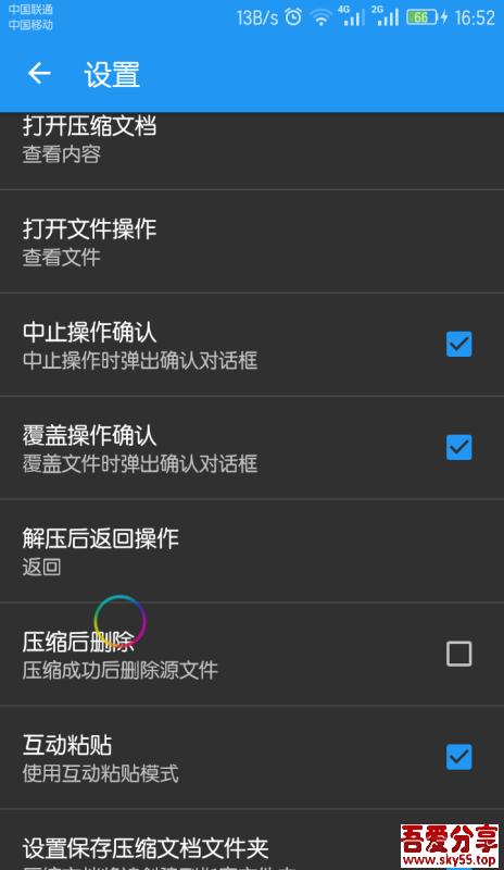 ZArchiver(*PRO*)捐赠/正式/专业/中文③版