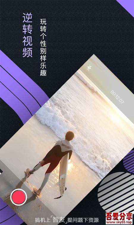 视频倒放(*PRO*)去广告/去推荐/去升级/清爽版