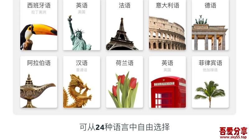 24国语言学习(*PRO*)直装/破解/完美版