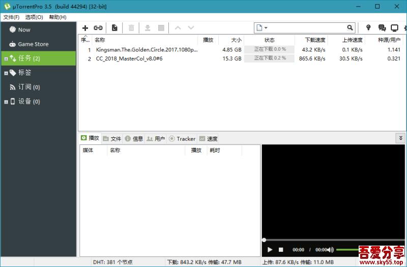 uTorrent Pro 破解专业增强版