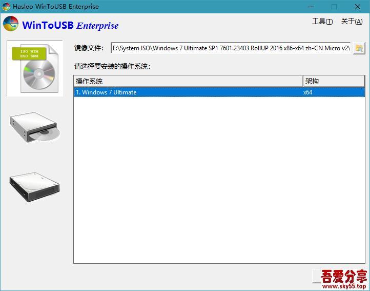 WinToUSB 中文破解企业版绿色便携版