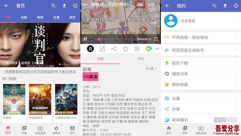 Android版新电影天堂 去广告纯净版