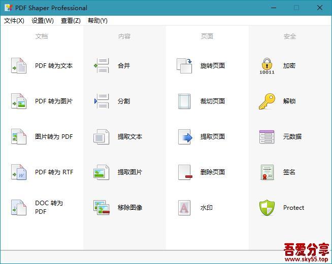 PDF Shaper 中文破解专业版绿色版本