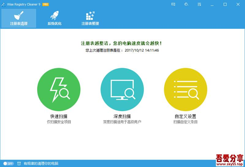 Wise Registry Cleaner 绿色破解版本