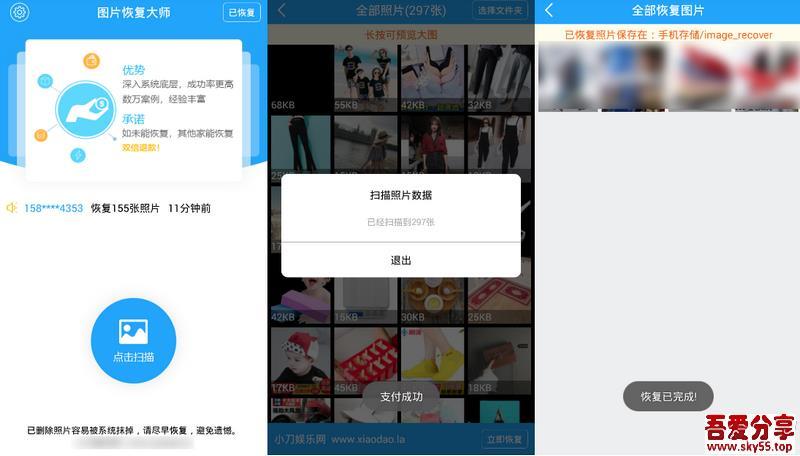 Android版手机图片恢复大师内购破解版
