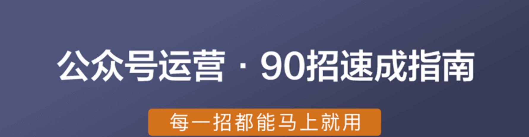 粥左罗,微信公众号运营90招速成指南,微信公众号运营入门到精通,附课程附件