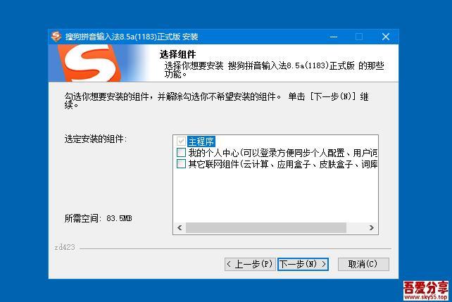 搜狗拼音输入法 最新去广告精简优化版