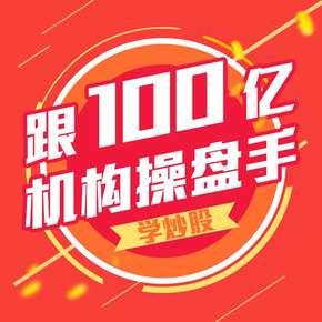 跟100亿机构操盘手学炒股_炒股入门到精通教程