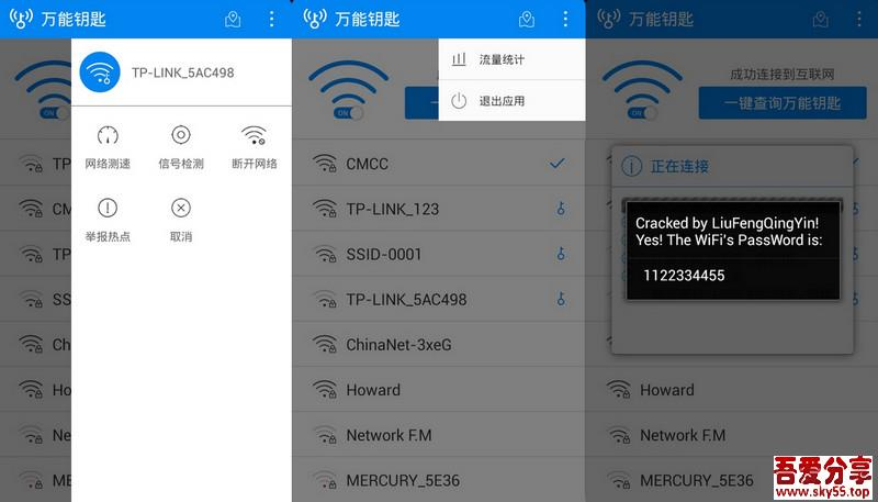 WiFi万能钥匙国内版 去广告显密码版