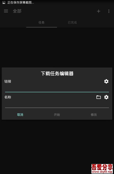 ADM下载神器(*PRO*)付费/专业/高级/中文版