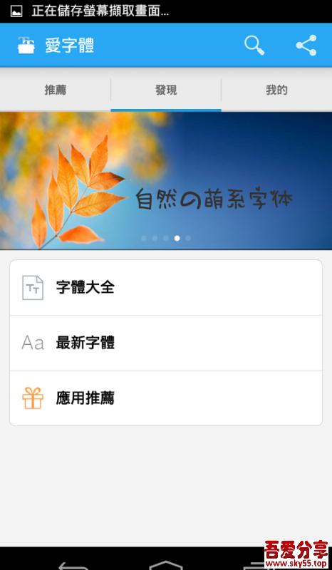 爱字体(*Mod*)直装/破解/捐赠/中文版