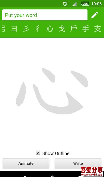 练习汉字(*PRO*)直装/破解/高级/专业/中文版