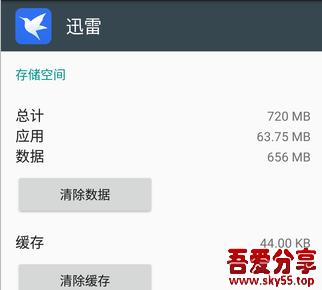 手机迅雷(*Mod*)修改版 ☆去广告/去升级/去自启☆