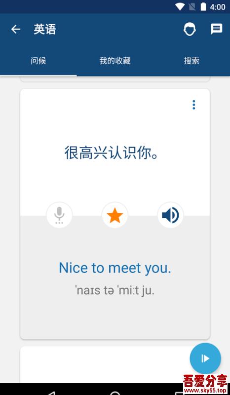 学英语(*PRO*)直装/破解/高级/中文版