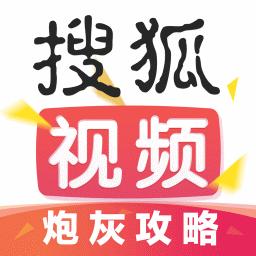 搜狐视频(*VIP*)去广告/去推荐/破解版