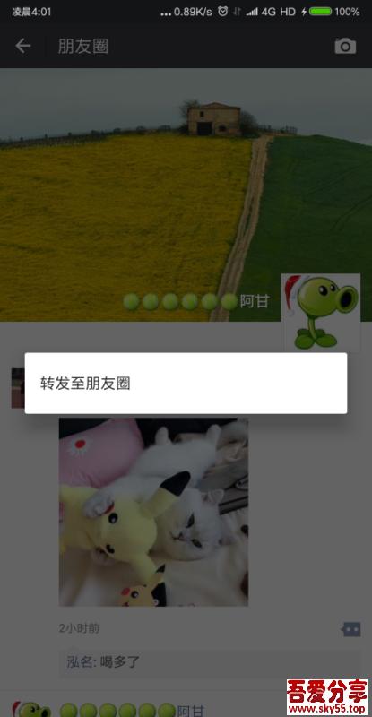 畅玩微信(*New*)清爽版 ★各种给力功能★