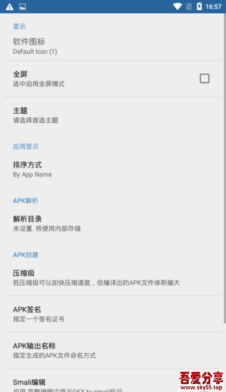 APK编辑器(*Crack*)破解/去验证/高级/中文版
