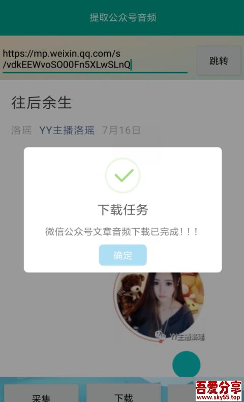 微信公众号音频提取(*New*)清爽/正式版
