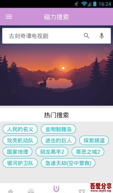 万磁王(*New*)清爽版 ★各种司机资源/迅雷离线★