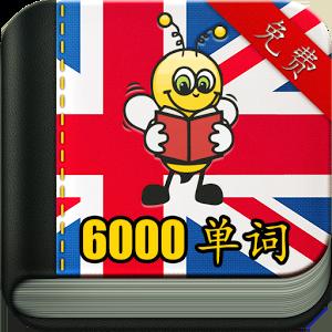 学习英语6000+(*PRO*)直装/破解/高级版