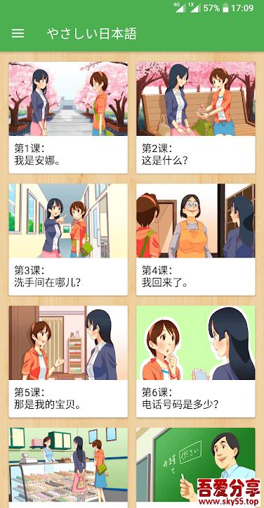 日语学习(*VIP*)破解版 ★高级课程/无需付费★