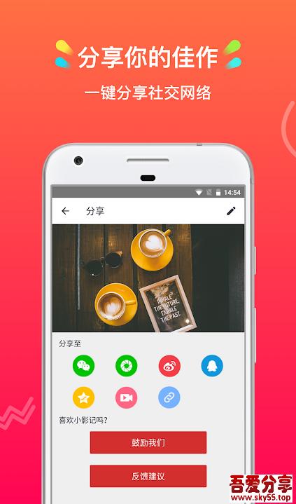 小影记(*Mod*)直装/破解/高级/会员/中文版