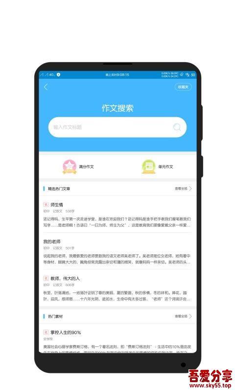 作业帮(*Mod*)去广告/去推荐/去红点/清爽版