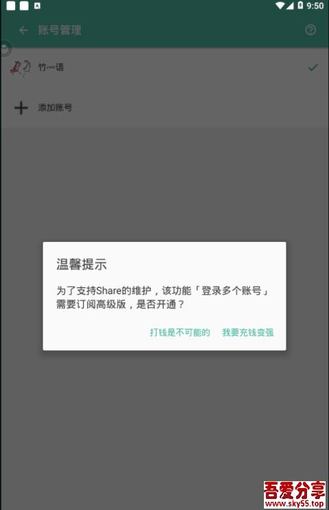 Share微博客户端(*VIP*)破解/高级/账户/会员版