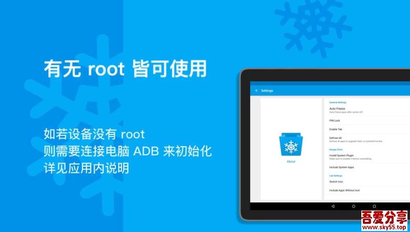 冰箱(*PRO*)直装/解锁/专业/正式/中文版
